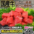 内腿 - 国産牛煮込み用角切り肉500g(真空パック)