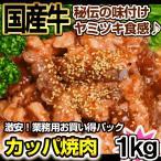 国産牛カッパ味付け焼肉用1kg