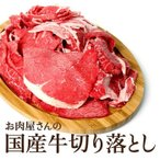Momo (Of) - 国産牛切り落とし1kg(500g x 2パック)牛モモ 肩肉 バラ肉 焼きしゃぶ 牛丼 肉じゃが 牛肉 国産 すき焼き 炒め物