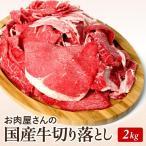 国産牛切り落とし2kg(500g x 4個) 牛肉 切り落とし すき焼き 焼きしゃぶ 2kg 使いやすい トレー内2分割 ギフト 500g x 4個