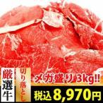 內腿 - 国産牛切り落とし3kg(500g x 6パック)