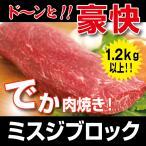 でか肉焼き!ミスジブロック1本(1.2kg以上)