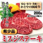 肩肉 - 国産牛ミスジステーキ200g(100g×2枚)