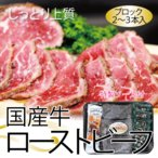 国産牛ローストビーフ500g(2〜3本入)