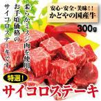 国産牛サイコロステーキ300g