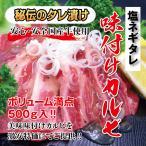 雅虎商城 - 国産牛塩ねぎカルビ焼肉用500g