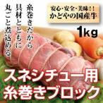 膝关节 - 国産牛スネシチュー用糸巻きブロック1kg