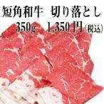 Yahoo!かどやファーム短角和牛 切り落とし 350g 国産 和牛 すき焼き 牛丼 新商品