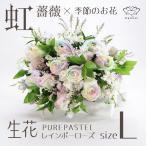 プレミアム レインボーローズ Luna ルナ と 季節の花 生花 ロマンチック 花束 (L)