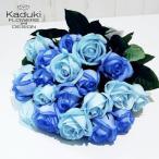 ブルーローズ MIX 花束 30本カラーミックス 生花 ナチュラルカラー 青いバラ ブーケ