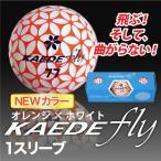 カエデフライ(KAEDE fly)オレンジ×ホワイト 1スリーブ(3球)高反発 飛ぶ カエデゴルフボール非公認球 ゴルフボール