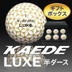 カエデラックスゴールド6個入 KAEDEゴルフボール専用ギフトボックス プレゼントに大好評!カエデゴルフボール