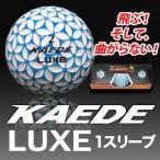 飛ぶ ゴルフボール カエデ ラックス(KAEDE LUXE) 人気 飛距離 非公認球 1スリーブ(3個入) ブルー