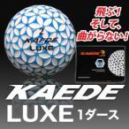 飛ぶ ゴルフボール カエデ ラックス(KAEDE LUXE) 人気 飛距離 非公認球 1ダース(12個入) ブルー