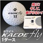 飛ぶ ゴルフボール カエデフライ(KAEDE fly) 飛距離 人気 公認球 1ダース(12個入) ホワイト