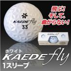 飛ぶ ゴルフボール カエデフライ(KAEDE fly) 飛距離 人気 公認球 1スリーブ(3個入) ホワイト
