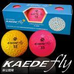 飛ぶ ゴルフボール カエデゴルフボール(KAEDE fly) 非公認球 高反発  1スリーブ(3個入) オレンジ