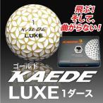 飛ぶ ゴルフボール カエデラックス(KAEDE LUXE) 飛距離 人気 公認球 1ダース(12個入) ゴールド