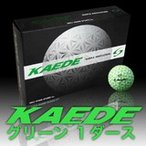 飛ぶ カエデ(KAEDE)ゴルフボール 人気 飛距離 公認球 グリーン1ダース(12個入)