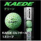 飛ぶ ゴルフボール  カエデ(KAEDE)ゴルフボール 人気 飛距離 公認球 グリーン1スリーブ(3個入)