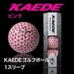飛ぶ ゴルフボール カエデ(KAEDE)ゴルフボール 人気 飛距離 公認球 ピンク 1スリーブ(3個入)
