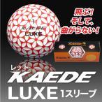 飛ぶ ゴルフボール カエデゴルフボール(KAEDE LUXE) レディース にも人気 飛距離 公認球 1スリーブ(3個入) 赤