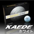 飛ぶ ゴルフボール カエデ(KAEDE)ゴルフボール ホワイト 人気 飛距離 公認球 1ダース(12個入)