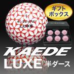 カエデラックスレッド6個入 KAEDEゴルフボール専用ギフトボックス プレゼントに大好評!カエデゴルフボール