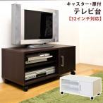 扉付テレビ台   HMP-09  組立式  テレビボード TV台 TVボード リビング収納 ローボード  ダークブラウン / ホワイト