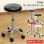ワーキングスツール BK/BL/BR/RD/WH   ワーキングチェア 診察用チェア 診察用イス ビジネスチェア