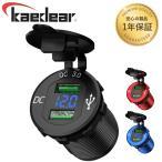 Kaedear カエディア バイク USB 電源 急速 充電 デュアル 2 ポート 充電器 アルミ製 QC3.0 デジタル LED 電圧計 DC12V 車 オートバイ ボート マリン