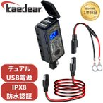 Kaedear(カエディア) バイク オートバイ 充電器 USB 電源 【 IPX8 防水性能 】 USBチャージャー デュアル 2 ポート (5V/2.4A×2) DC 12V 高輝度 LED 電圧計 SAE