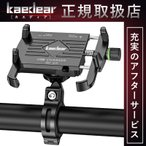 バイク スマホ ホルダー USB 充電 バイク用 電源 防水 携帯 〈 Kaedear カエディア 〉 アルミ製 ミラー 取付 マウント 原付 オートバイ 急速 QC3.0 バンド付