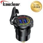 Kaedear カエディア バイク USB 電源 急速 充電 デュアル 2 ポート 充電器 QC3.0 電圧計 12V-24V DC12V 車 オートバイ ボート マリン