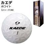 カエデ KAEDE ゴルフボール ホワイト 1スリーブ 3球 お試し SASO