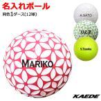 オウンネーム付 名入れ カエデ KAEDE ゴルフボール 同色1ダース 税込 送料無料 離島沖縄除く