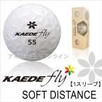 カエデ ゴルフボール KAEDE fly カエデフライ ホワイト 1スリーブ 3球入 SOFT DISTANCE ソフトディスタンス お試し