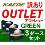 訳ありアウトレット カエデ(KAEDE)ゴルフボール グリーン 3ダースセット