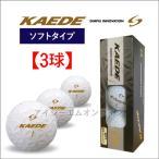 カエデ KAEDE ゴルフボール 1ダース 初回限定モデル ホワイト ソフトタイプ 廃盤品 数量限定