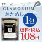 GLAMORIUM グラマリウム モイストクリーム 保湿クリーム お試し 1回分
