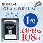 GLAMORIUM グラマリウム UVプロ�..