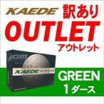 訳ありアウトレット カエデ(KAEDE)ゴルフボール グリーン 1ダース