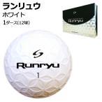 ランリュウ Runryu ゴルフボール ホワイト 1ダース12球 サソー SASO 税込