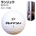 ランリュウ Runryu ゴルフボール ホワイト 1スリーブ3球 サソー SASO 税込 お試し