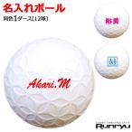 オウンネーム付 Runryu(ランリュウ)ゴルフボール 同色1ダース(12球)ホワイト ネーム入り サソー SASO カラー文字 ギフト
