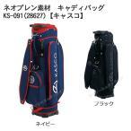 ショッピングキャディバッグ キャスコ キャディバッグ ネオプレン素材 KS-091(28627)kasco ゴルフバッグ ネイビー ブラック 9型 送料無料 離島沖縄等除く