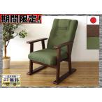 高座椅子 送料無料 品番909306 ブラウン グリーン 日本製 13段階リクライニング 高さ調節5段階 父の日 母の日 敬老の日 敬老会 誕生日 贈り物 プレゼント 還暦