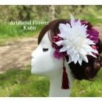 ショッピング入学式 白いダリア、紫モカラの髪飾り 成人式 和装 振袖 卒業式  入学式 七五三 結婚式 パーティー