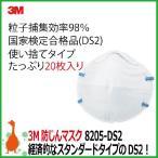 国家検定合格マスク(DS2)!経済的なスタンダードタイプのDS2