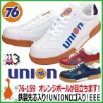 安全靴 76Lubricants 76-159 安全スニーカー 25-27.0cm ナナロク安全靴【男性/紳士用】
